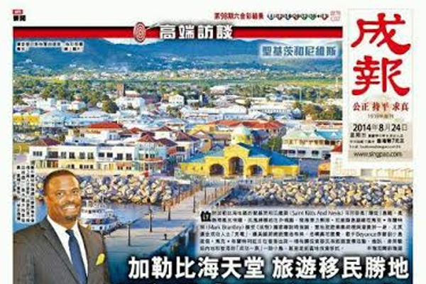 Nevis Deputy Premier pleased with media coverage for Hong Kong meetings