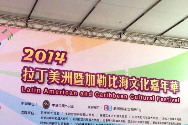 Saint Kitts and Nevis showcased at the Latin America and Caribbean Festival