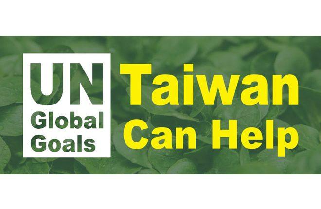 UN Global Goals-Taiwan can help